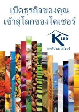 KLBD brochure for ingredients companies - Thai